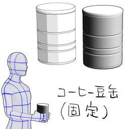 コーヒー豆缶01 固定 O0 かりおきば