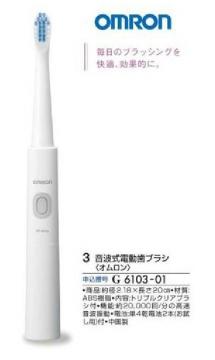 イオンモール カタログ選択 電動歯ブラシ02 201702