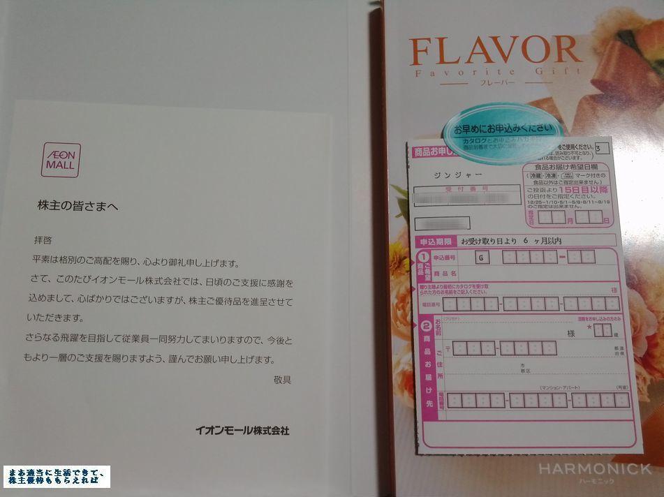 aeonmall_flavor-catalog-01_201702.jpg
