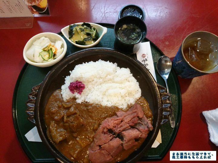 dd_ushibenkei_curry-02_201706.jpg
