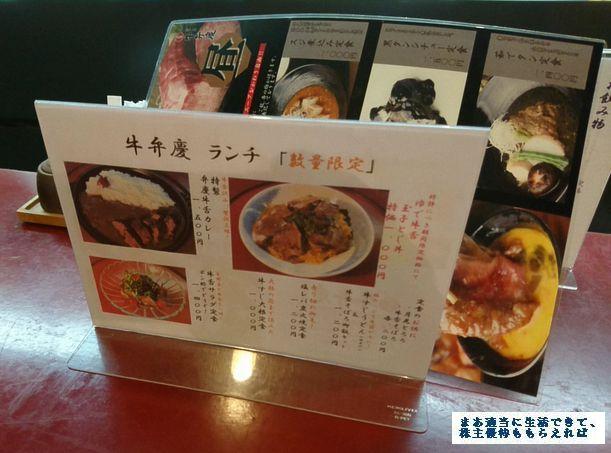 dd_ushibenkei_curry-04_201706.jpg