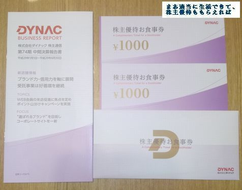 dynac_yuutaiken_201706.jpg