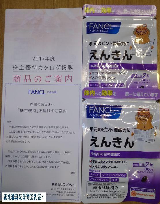 fancl_enkin_201703.jpg