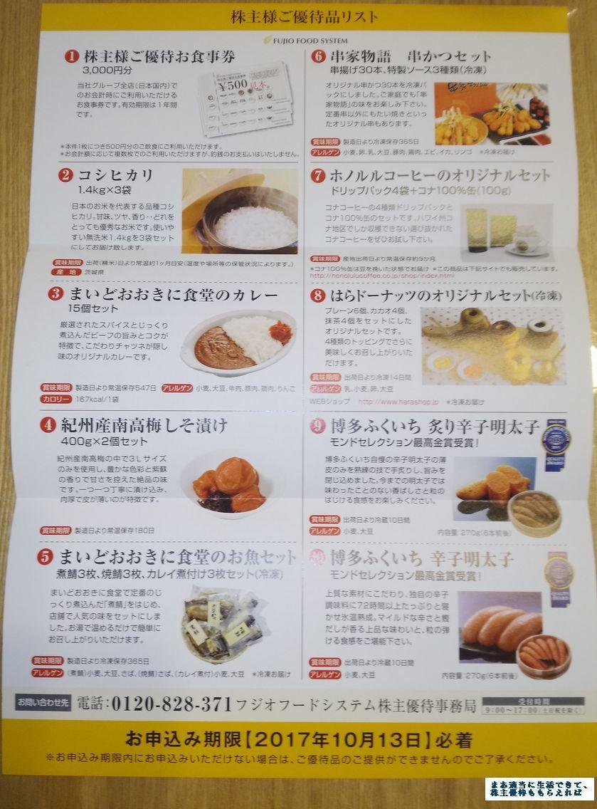 fujiofood_yuutai-annai-01_201706.jpg