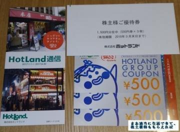 ホットランド 優待券1500円相当 201706