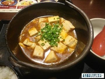 カッパ・クリエイト 北海道 麻婆豆腐定食03 201707
