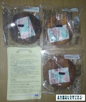 クロネコポイント 交換04 ウォークスルーお菓子BOX・A  201709