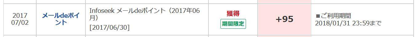 mail-de-point_point-fuyo_201706.jpg