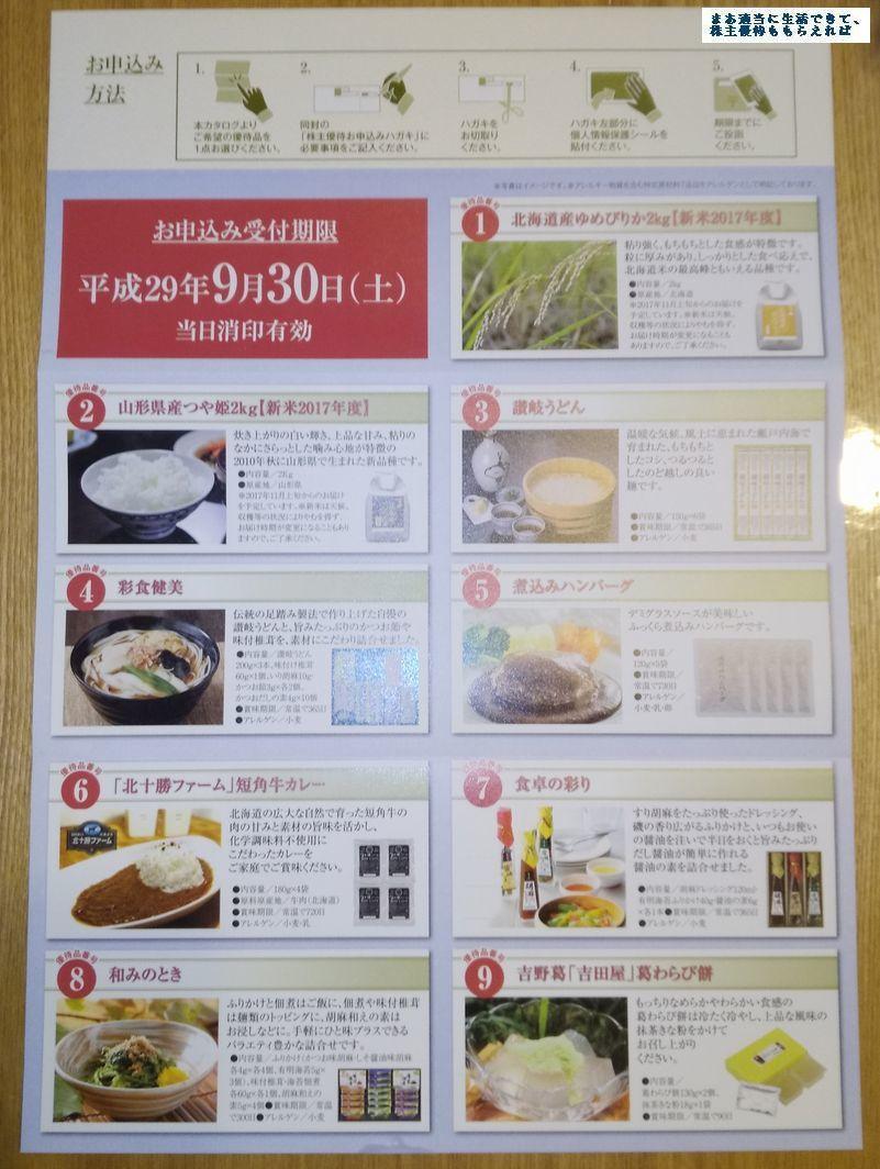 n-concept_yuutai-annai_201706.jpg