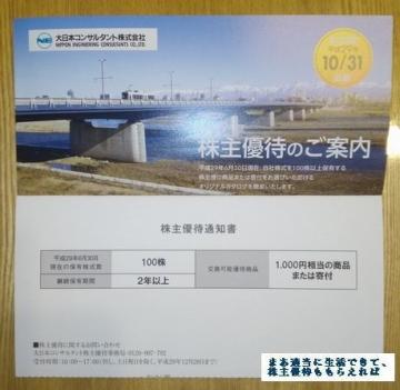 大日本コンサルタント 優待案内03 201706