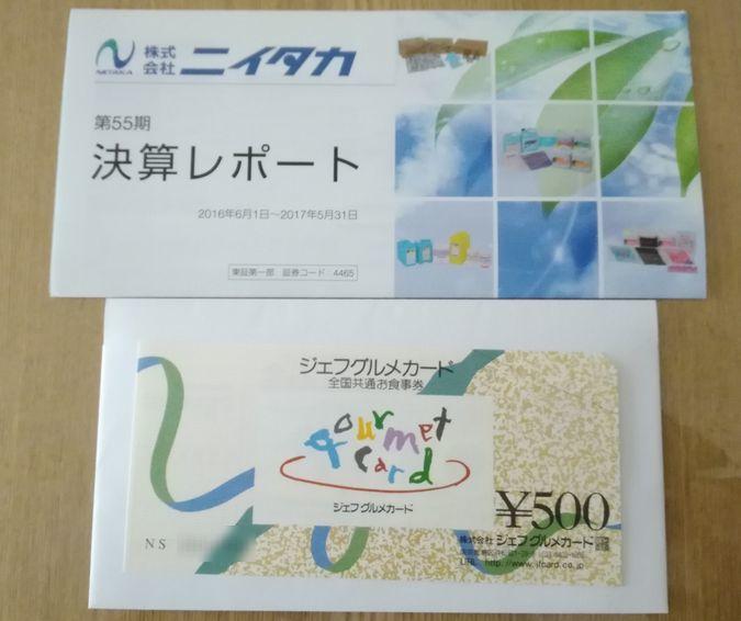 niitaka_giftcard_201705.jpg