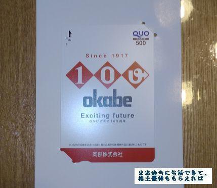 okabe_quo-01_201706.jpg