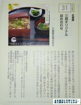 オリックス 広島 カタログ 201703