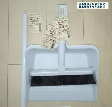 パルコ 優待券 無印良品01 201702