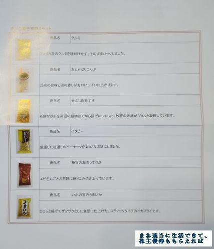poplar_yuutai-chinmi-03_201702.jpg