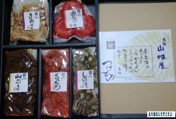 プロトコーポレーション 飛騨の漬物詰め合わせ5品(山味屋)02 201703