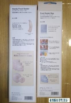 RIZAPグループ 交換品 ハンディシーラー等03 201703