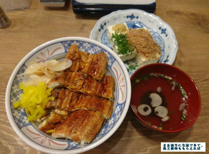 sfp-hd_isomaru-unadon-01_201702.jpg