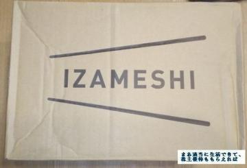 杉田エース IZAMESHI 新商品セット:カレー、雑炊、けんちん汁セット03 201703