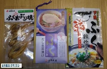 東武住販 下関市地域特産品02 201705