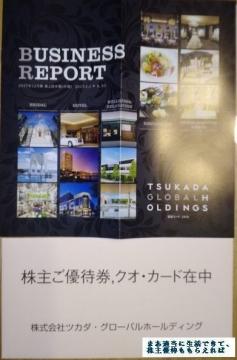 ツカダ・グローバルホールディング クオカード(500円相当)02 201706