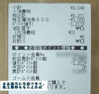 ヤマダ電機 優待券利用03 1708 201703