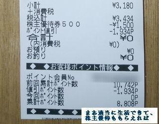 ヤマダ電機 優待券利用03 1707 201703