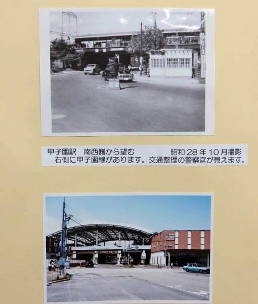 170921甲子園駅今昔