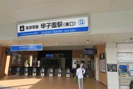 170921阪神甲子園駅