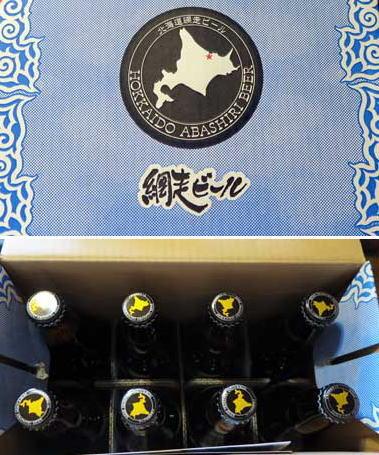17網走ビール