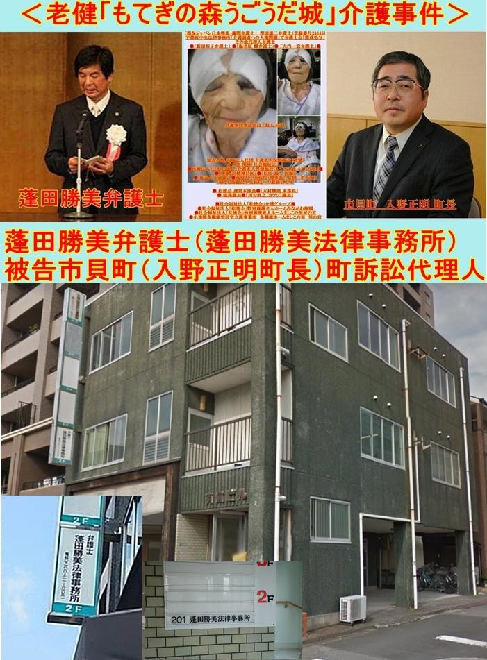 蓬田勝美弁護士 入野正明町長 市貝町 栃木県公安委員会1
