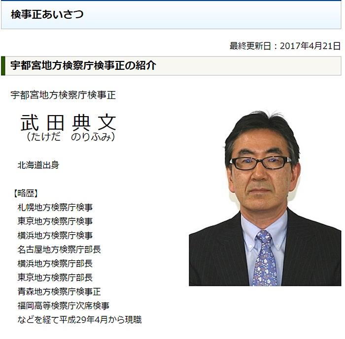 武田典文 宇都宮地方検察庁検事正
