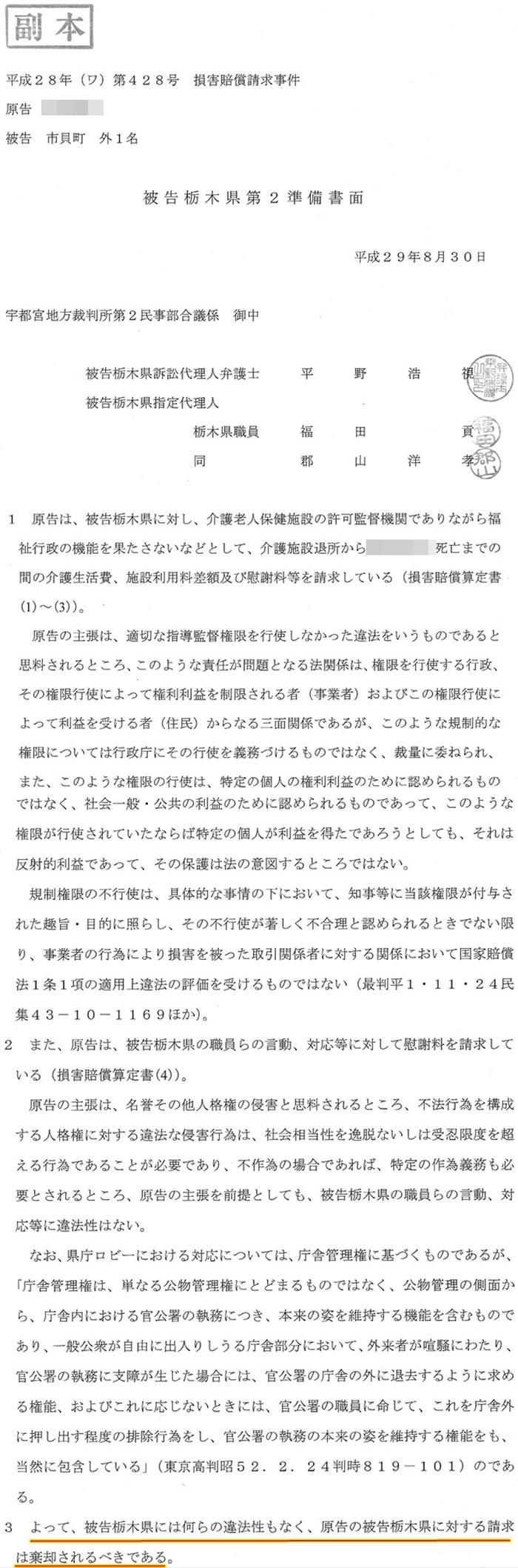 準備書面2 平野浩視弁護士 福田富一知事 栃木県