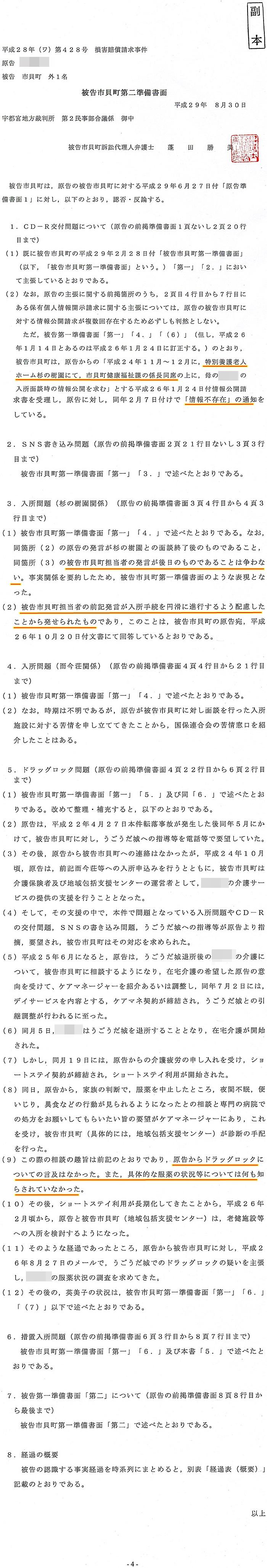 準備書面2 蓬田勝美弁護士 入野正明町長 市貝町 道の駅 サシバの里いちかい