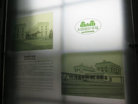 旧新橋停車場 鉄道歴史展示室
