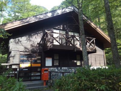 Post office in Kamikochi