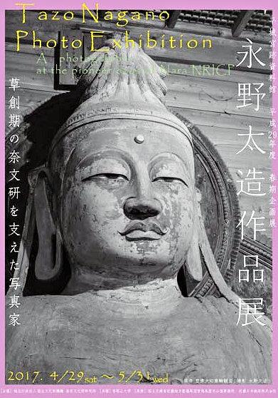 「永野太造作品展―草創期の奈文研を支えた写真家―」ポスター~2017.5開催