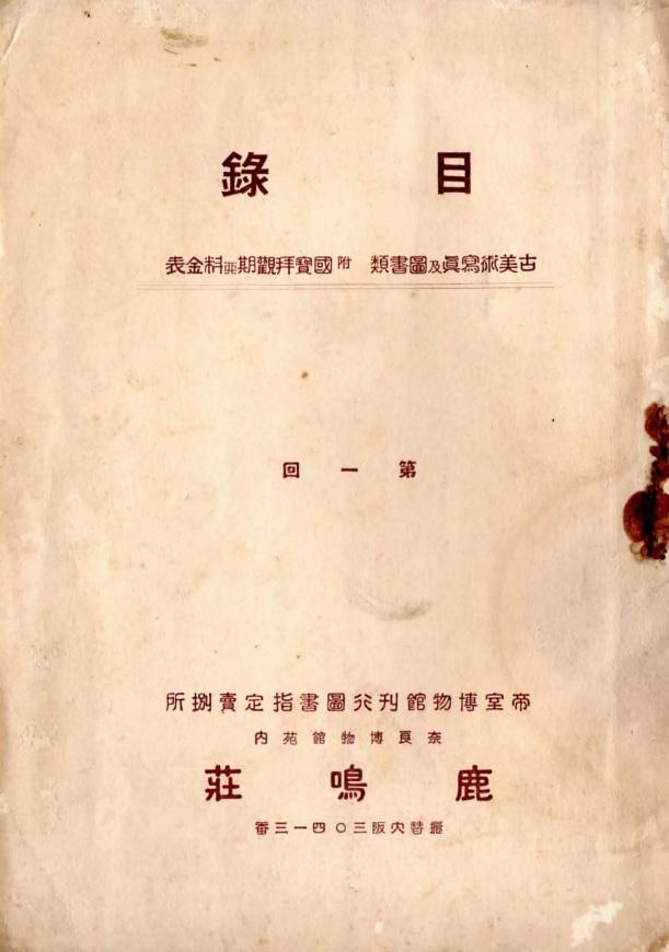 大正14年頃発刊の鹿鳴荘・古美術写真及図書類目録