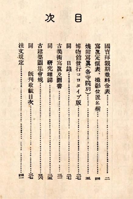 鹿鳴荘・古美術写真及図書類目録の目次