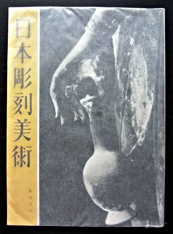 「日本彫刻美術」小林剛・松本楢重著、永野太造写真(鹿鳴荘1953年刊)
