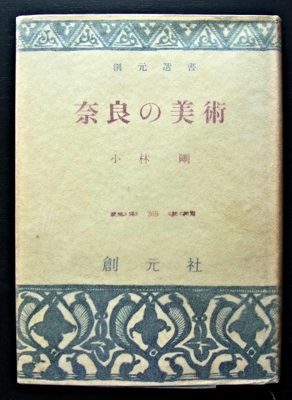 「奈良の美術」小林剛著・永野太造写真(創元社1958年刊)