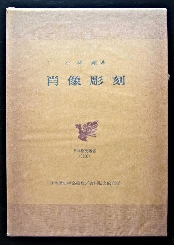 「肖像彫刻」小林剛著(吉川弘文館1969年刊)