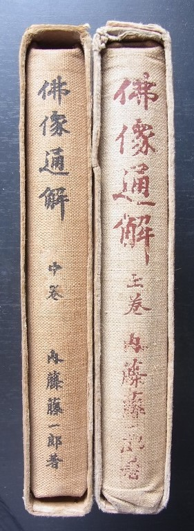 鹿鳴荘刊「仏像通解」