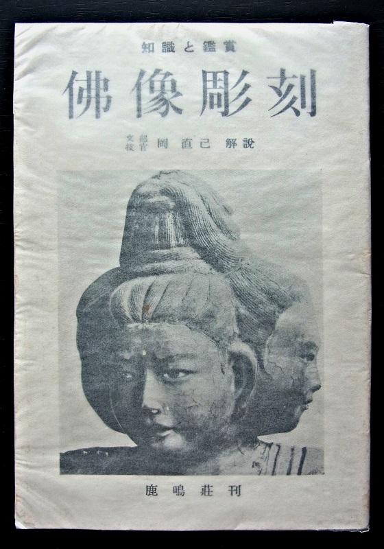 鹿鳴荘刊「仏像彫刻~知識と鑑賞」