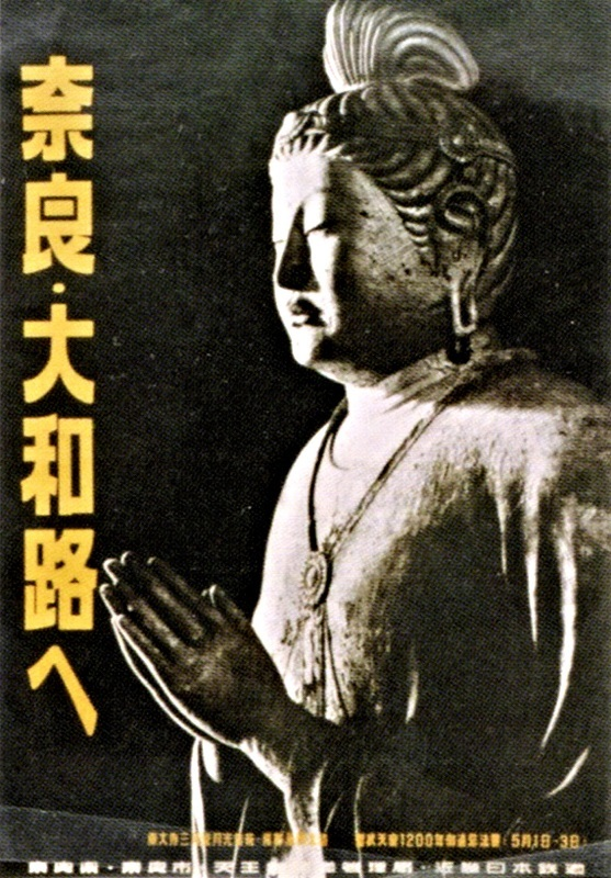 国際観光ポスター展グランプリを獲得したポスター~永野太造氏撮影、東大寺法華堂・月光菩薩像~