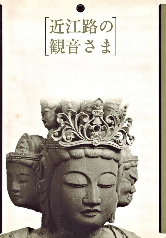 「近江路の観音さま展」図録の表紙に使われた橘堂観音像のお顔