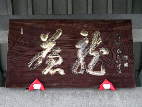 20170922_004 冝雲寺