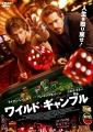wild_gamble.jpg