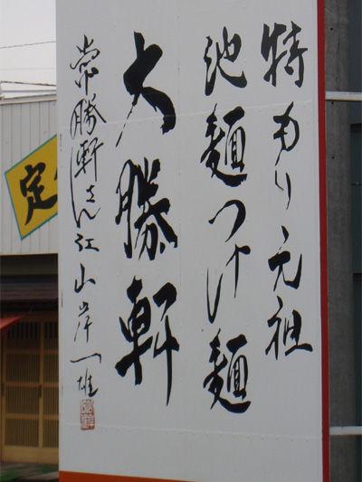 20090218-4.jpg