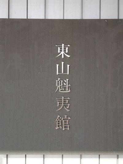 20101128-2.jpg